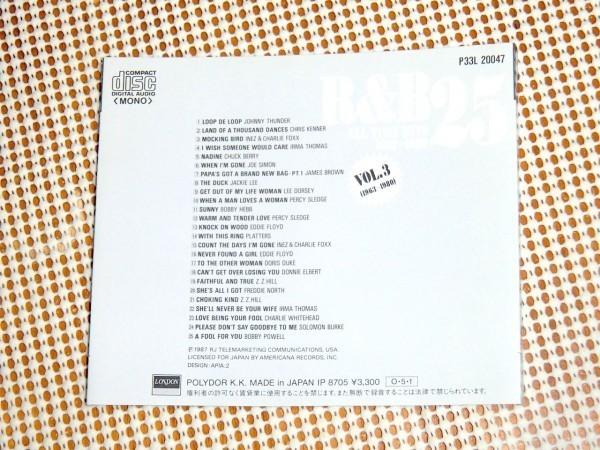 初期廃盤 R&B all time hits vol.3 1952-1980 / James Brown Inez Foxx & Charlie Foxx Johnny Thunders Platters Eddie Floyd 等25曲収録