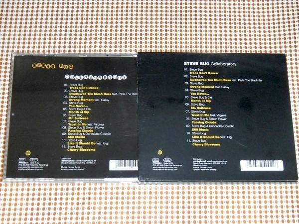 廃盤 Steve Bug スティーブ バグ Collaboratory // Simon Flower Donnacha Costello Cle CASSY PARIS THE BLACK FU GIGI 参加/ ベルリン