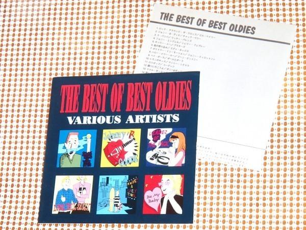 レア 廃盤 THE BEST OF BEST OLDIES /50-60S US POPS 24曲 良選曲好盤/ BACK TO THE FUTURE で有名 JOHNNY B GOODE EARTH ANGEL 原曲収録
