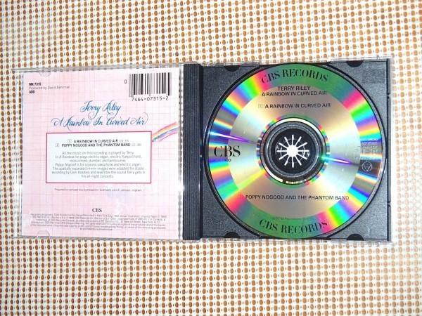 廃盤 US初出CD Terry Riley テリー ライリー A Rainbow In Curved Air / 電子音楽 ミニマル 開祖 名作 牧歌的 トリッピー ドローン
