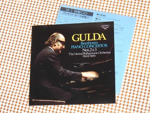 初期廃盤 ベートーヴェン ピアノ協奏曲 第3番 第2番 ホルスト シュタイン 指揮 フリードリッヒ グルダ ウィーンフィルハーモニー K30Y 1533_画像1