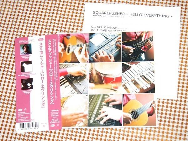 廃盤 Squarepusher スクエアプッシャー Hello Everything ハロー エヴリシング / Warp Records /メロウで聴きやすい JAZZ BASS 全開 良作