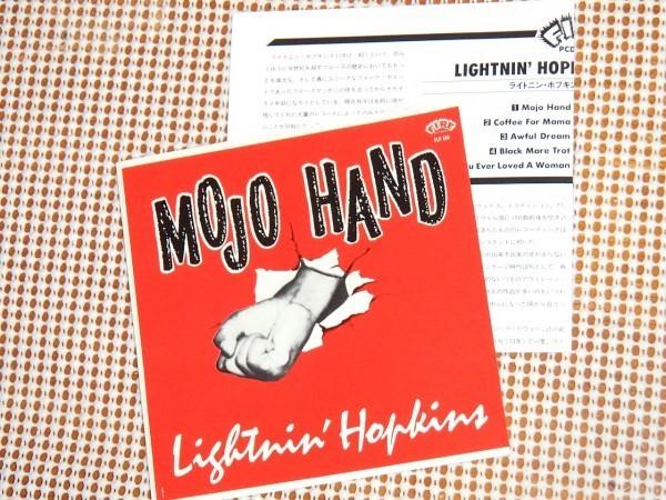 廃盤 P-VINE 国内初期盤 Lightnin Hopkins ライトニン ホプキンス Mojo Hand モージョ ハンド / Fire / テキサス ブルース 屈指の名作