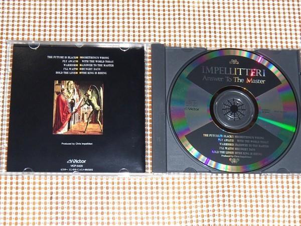 廃盤 Impellitteri インペリテリ Answer To The Master / どメタル 名作/ James Christian Ken Mary (ex: accept Fifth Angel ) Rob Rock