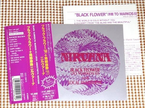 廃盤2in1 Nirvana Black Flower + Local Anaesthetic /サイケPOP 名盤/ニルヴァーナ ブラックフラワー 局部麻酔 / Patrick Campbell-Lyons