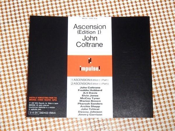 初期廃盤 32XD 584 John Coltrane ジョン コルトレーン Ascension Edition I/ Elvin Jones McCoy Tyner Archie Shepp Pharoah Sanders 等_画像3