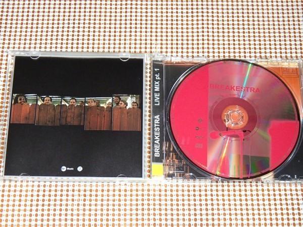 廃盤 Breakestra ブレイケストラ Live Mix Pt. 1 ライヴ ミックス パート1/ Stones Throw Records / Connie Price & The Keystones 関連