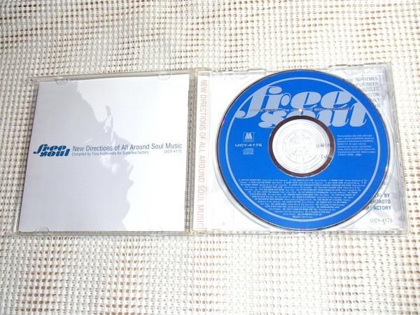 廃盤 Free Soul The Classic Of 60's Motown / 橋本徹 ( SUBURBIA )監修 名コンピ モータウン編 フリー ソウル Marvelettes Marvin Gaye 等