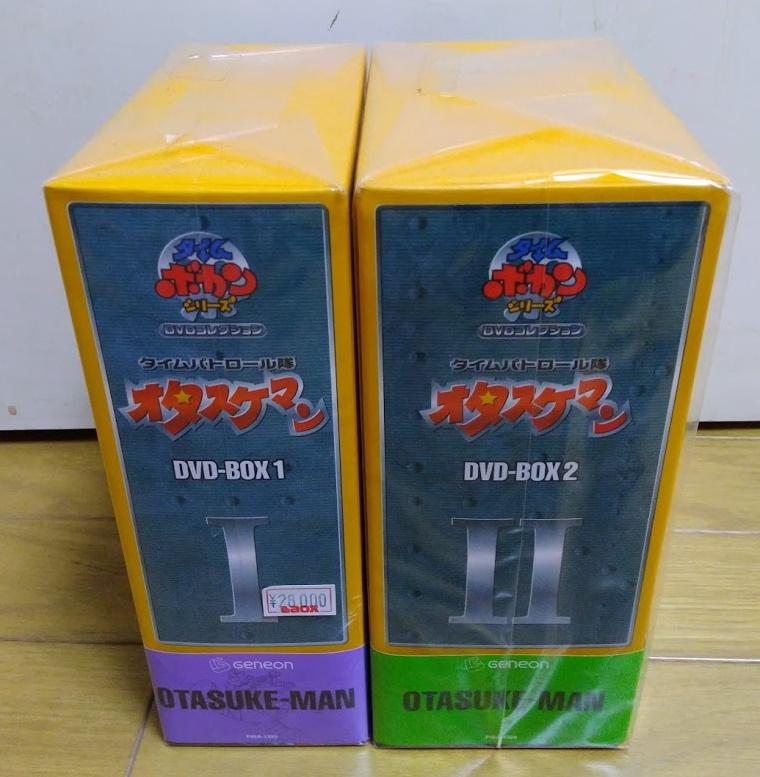 タイムボカンシリーズ タイムパトロール隊 オタスケマン DVD BOX 1 & 2 未開封新品