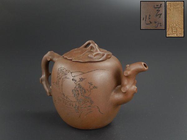 中国古玩 唐物 煎茶道具 朱泥 紫泥 振聲 款 茶壷 急須 時代物 極上品 初だし品 a2841