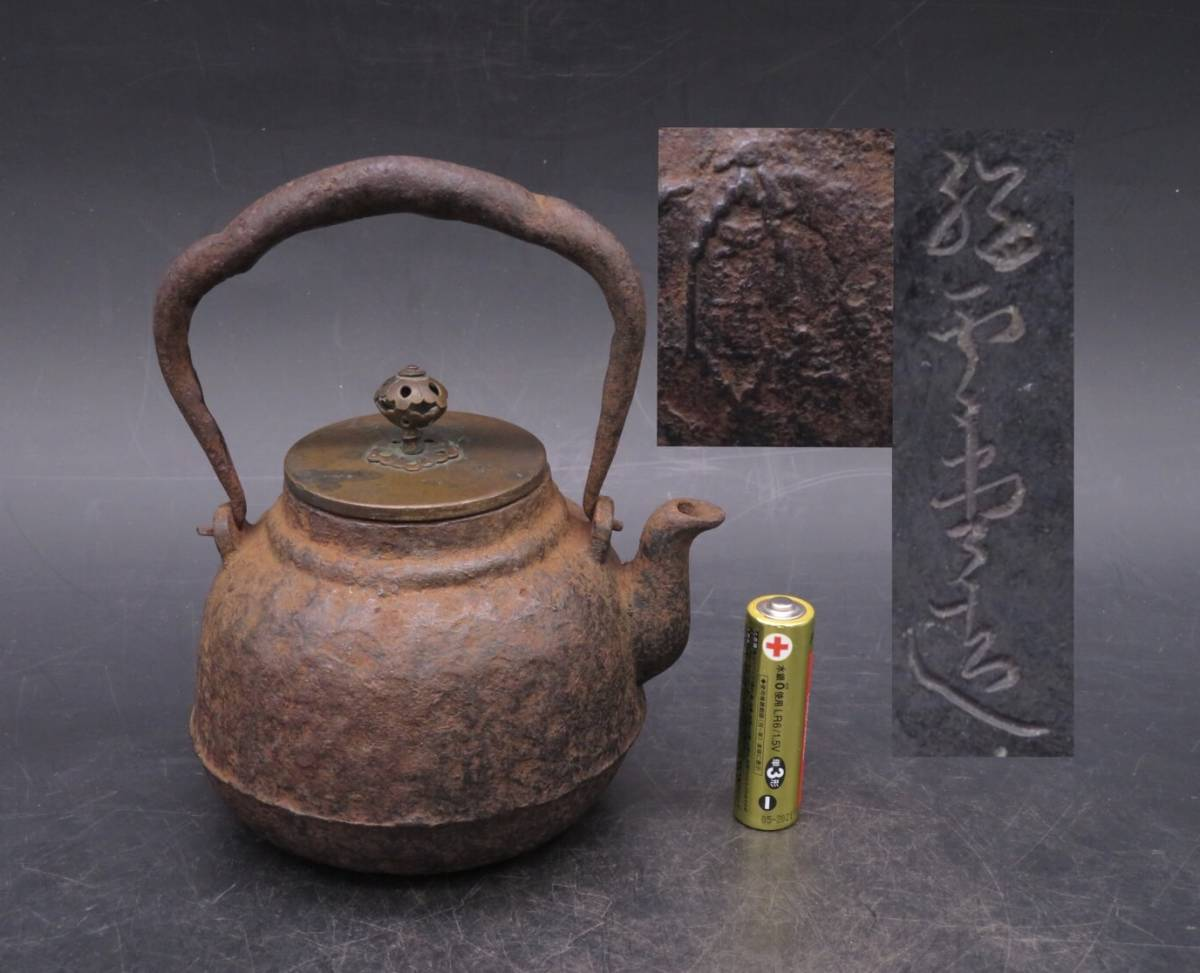 「恒」瑞雲堂 名人造 鉄瓶 小振 在銘 時代煎茶道具 鉄壺 湯沸 急須YK20088
