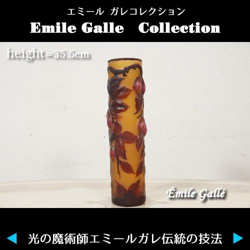 【証明書付】 エミールガレ 高さ35.5cm 果実文 スフレ技法 花瓶 フラワーベース R0197_画像4