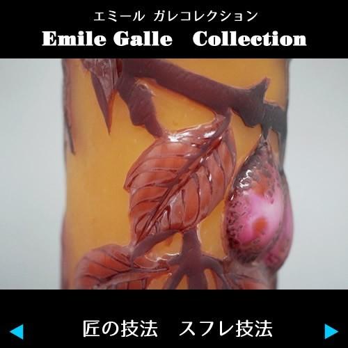 【証明書付】 エミールガレ 高さ35.5cm 果実文 スフレ技法 花瓶 フラワーベース R0197_画像8