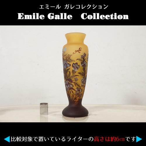 【証明書付】 エミールガレ 高さ37cm カメオ彫り 花瓶 フラワーベース R0195_画像4