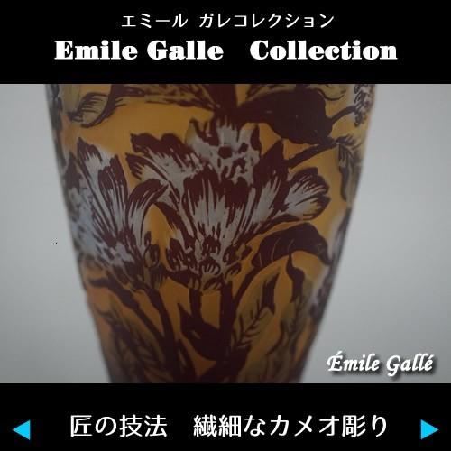 【証明書付】 エミールガレ 高さ37cm カメオ彫り 花瓶 フラワーベース R0195_画像3