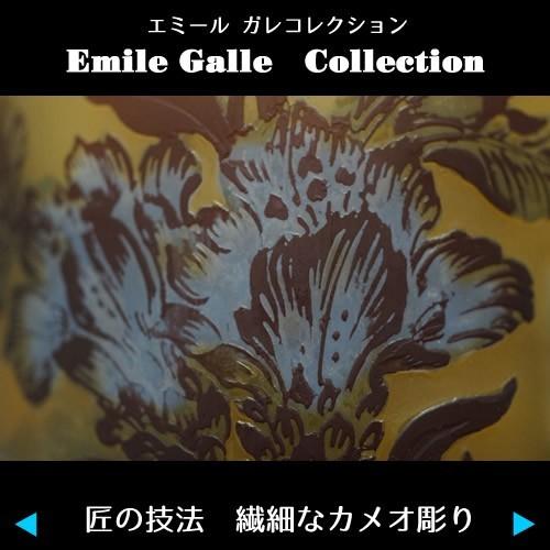 【証明書付】 エミールガレ 高さ37cm カメオ彫り 花瓶 フラワーベース R0195_画像7