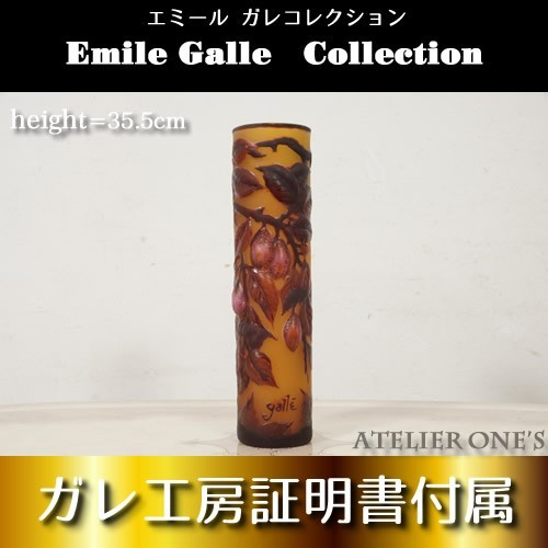 【証明書付】 エミールガレ 高さ35.5cm 果実文 スフレ技法 花瓶 フラワーベース R0197_画像1