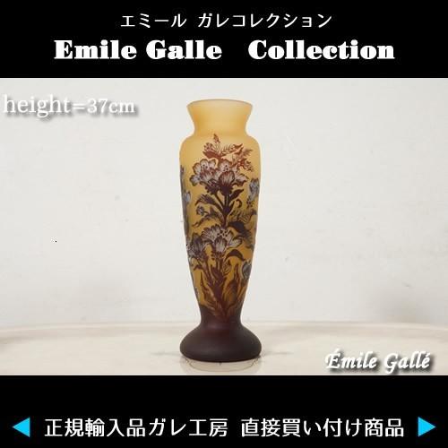 【証明書付】 エミールガレ 高さ37cm カメオ彫り 花瓶 フラワーベース R0195_画像6