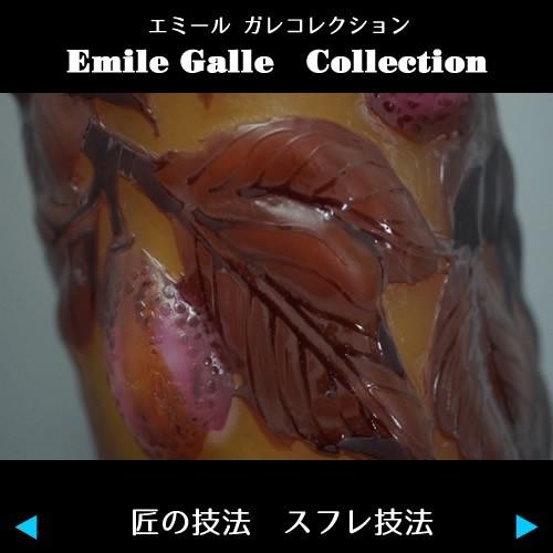 【証明書付】 エミールガレ 高さ35.5cm 果実文 スフレ技法 花瓶 フラワーベース R0197_画像3