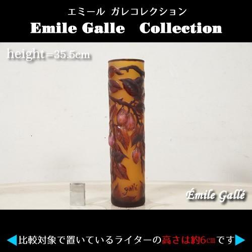 【証明書付】 エミールガレ 高さ35.5cm 果実文 スフレ技法 花瓶 フラワーベース R0197_画像7