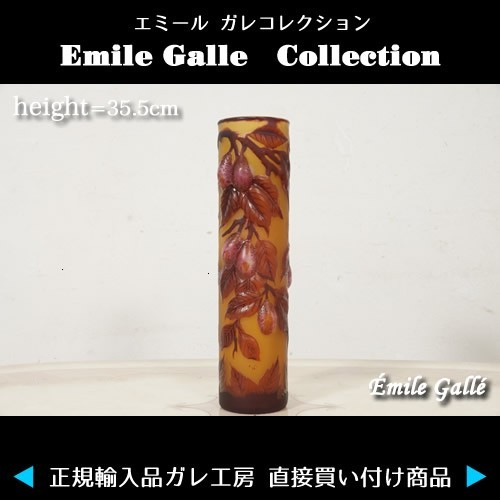 【証明書付】 エミールガレ 高さ35.5cm 果実文 スフレ技法 花瓶 フラワーベース R0197_画像9