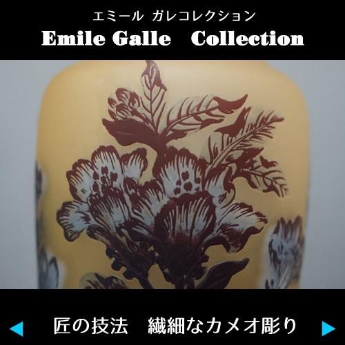 【証明書付】 エミールガレ 高さ37cm カメオ彫り 花瓶 フラワーベース R0195_画像5