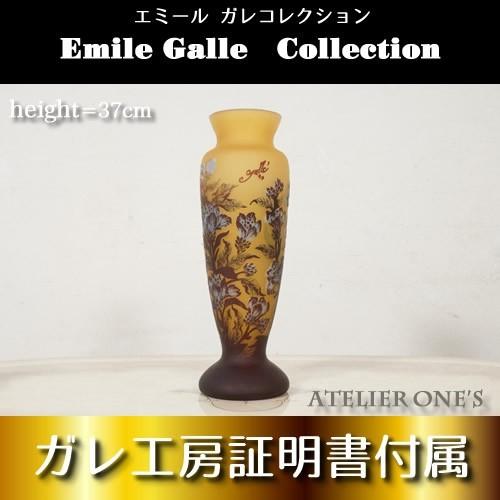 【証明書付】 エミールガレ 高さ37cm カメオ彫り 花瓶 フラワーベース R0195_画像1