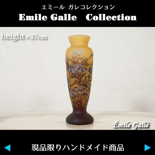 【証明書付】 エミールガレ 高さ37cm カメオ彫り 花瓶 フラワーベース R0195_画像10