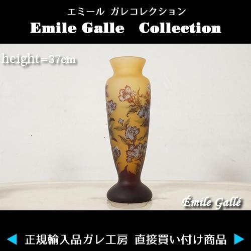 【証明書付】 エミールガレ 高さ37cm カメオ彫り 花瓶 フラワーベース R0195_画像8