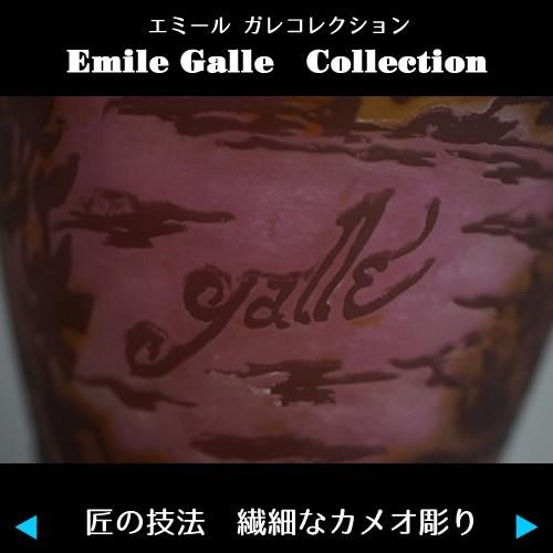 【証明書付】 エミールガレ 高さ37cm カメオ彫り 花瓶 フラワーベース_画像2