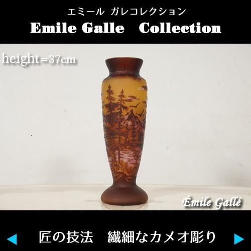 【証明書付】 エミールガレ 高さ37cm カメオ彫り 花瓶 フラワーベース_画像3