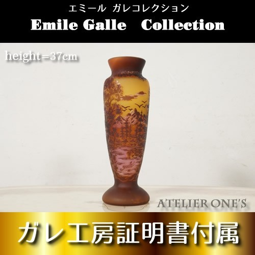 【証明書付】 エミールガレ 高さ37cm カメオ彫り 花瓶 フラワーベース_画像1
