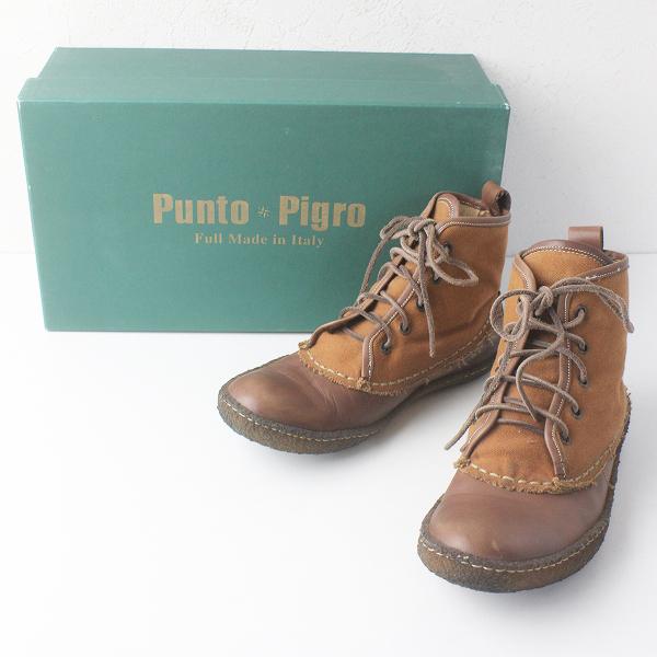 PUNTO PIGRO プントピグロ レザー × キャンバス レースアップ ブーツ 36/ブラウン シューズ【2400011565877】_画像1