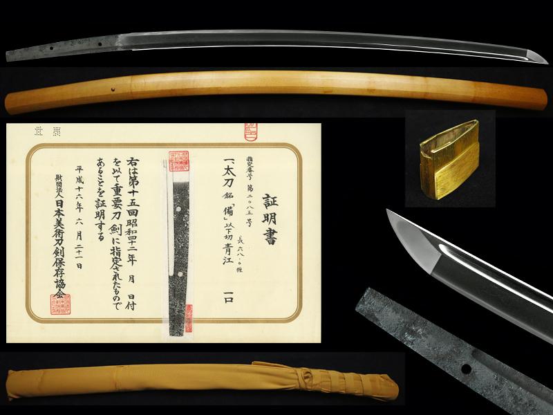日本美術刀剣保存協会 第十五回(昭和四十二年)指定重要刀剣 太刀 銘「備」以下切 青江 鎌倉末期  約700年前