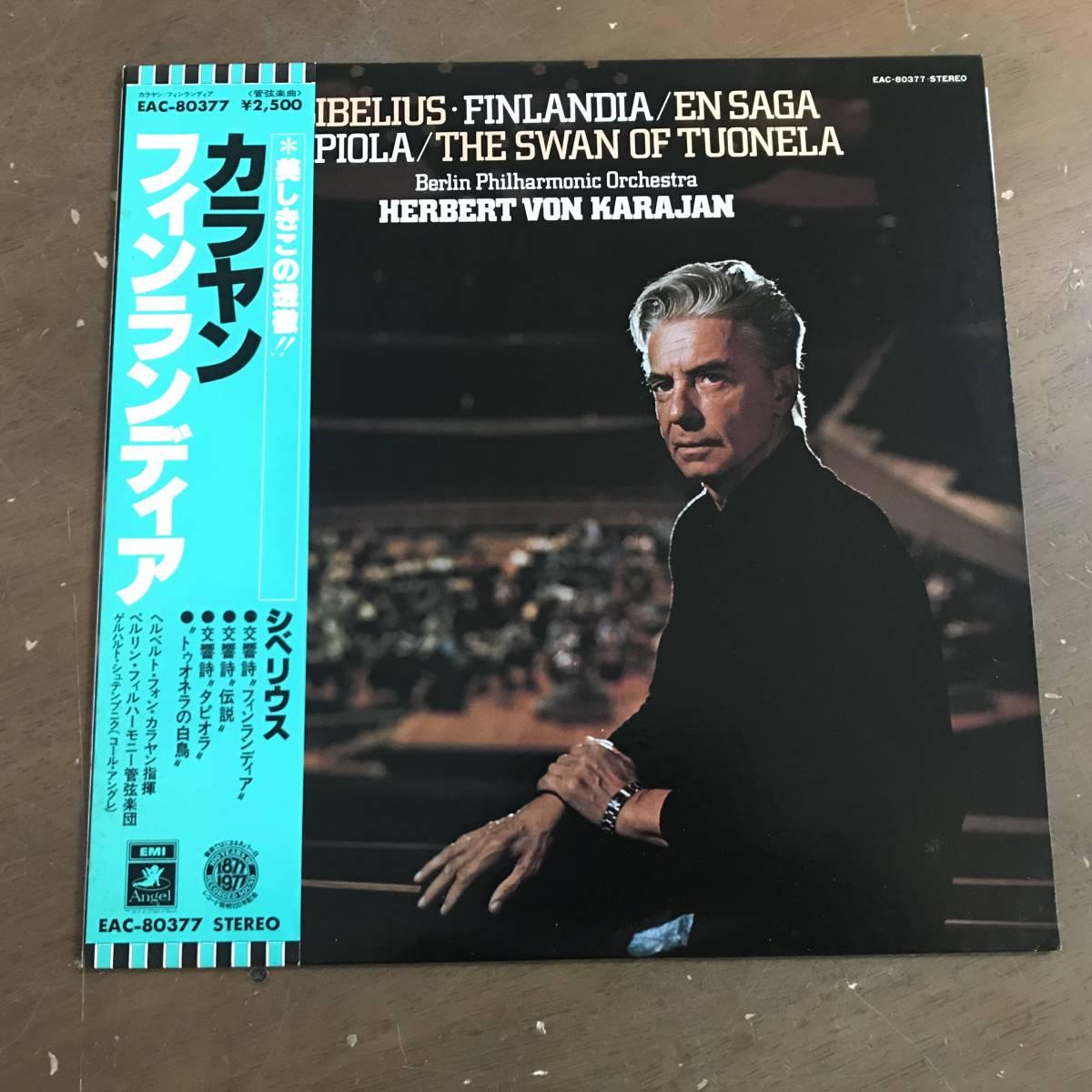 392●LPレコード●カラヤン/フィンランディア●EAC-0377_画像1