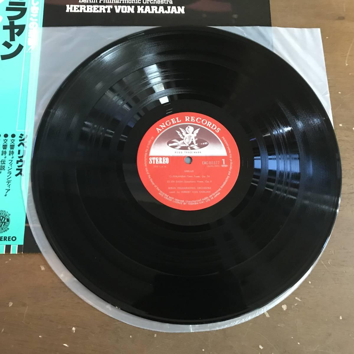 392●LPレコード●カラヤン/フィンランディア●EAC-0377_画像2