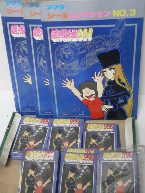 アマダ 銀河鉄道999 シールコレクション№3 年代物 松本零士 オマケシール_画像2