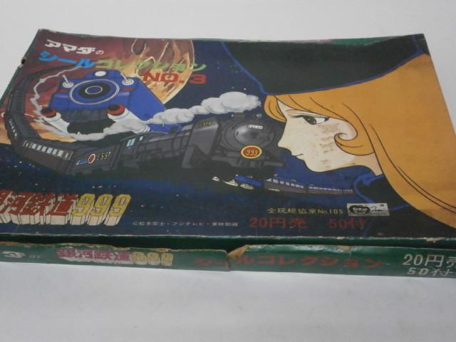 アマダ 銀河鉄道999 シールコレクション№3 年代物 松本零士 オマケシール