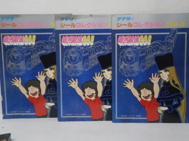 アマダ 銀河鉄道999 シールコレクション№3 年代物 松本零士 オマケシール_画像4
