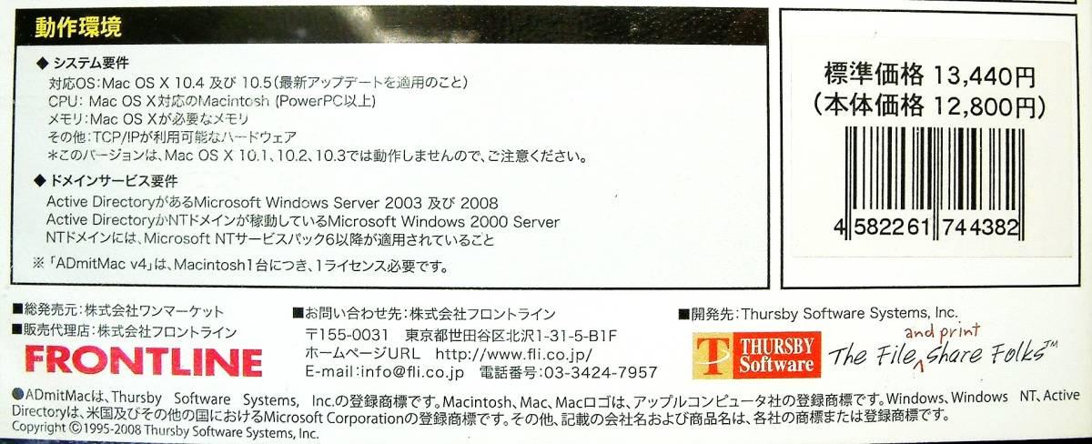 【4434】フロントライン ADmitMac v4 アカデミック 未開封 アドミットマック MacintoshをActive DirectoryやNTドメインに統合・追加・参加_画像5