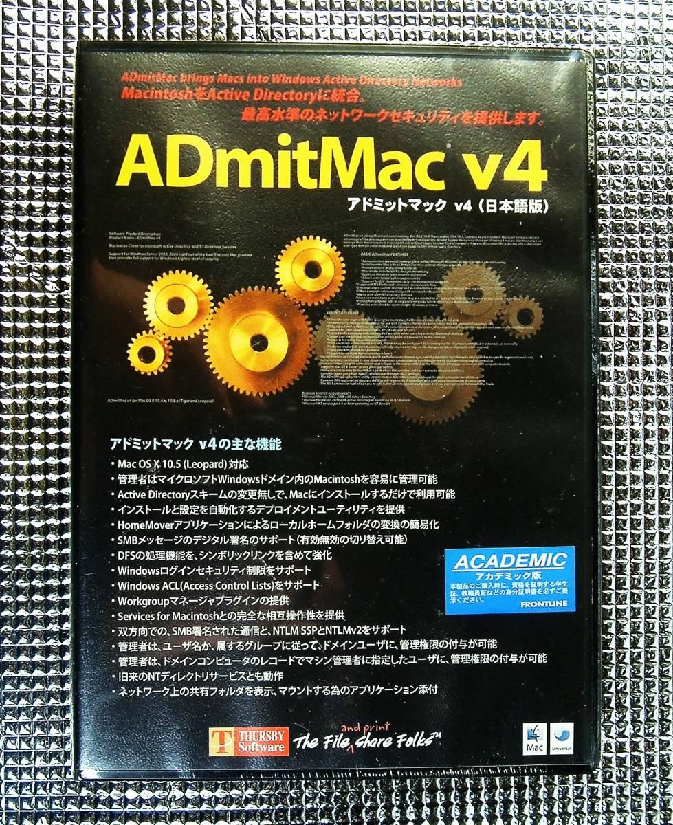 【4434】フロントライン ADmitMac v4 アカデミック 未開封 アドミットマック MacintoshをActive DirectoryやNTドメインに統合・追加・参加_画像1