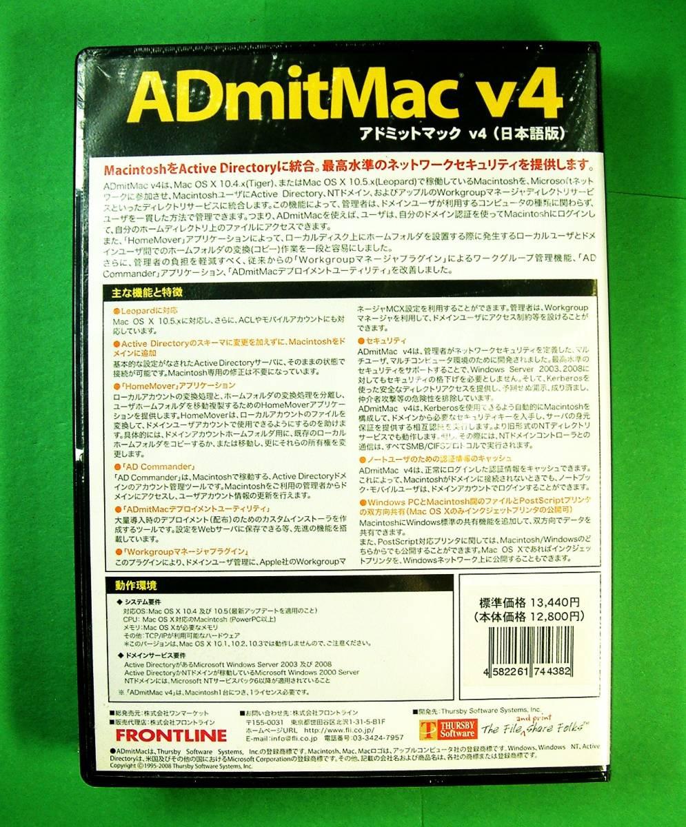【4434】フロントライン ADmitMac v4 アカデミック 未開封 アドミットマック MacintoshをActive DirectoryやNTドメインに統合・追加・参加_画像2