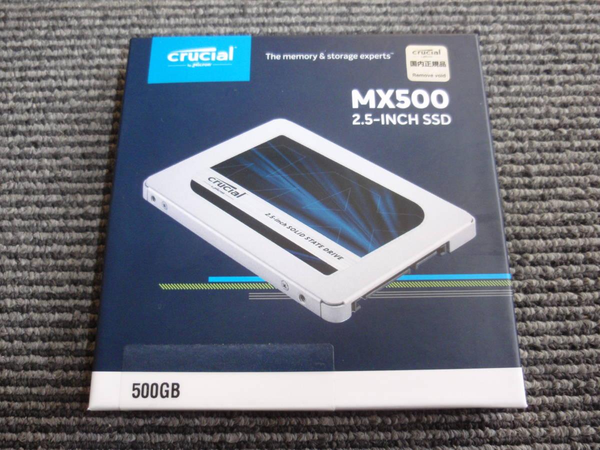 【新品未開封】crucial MX500 500GB 2.5インチSSD