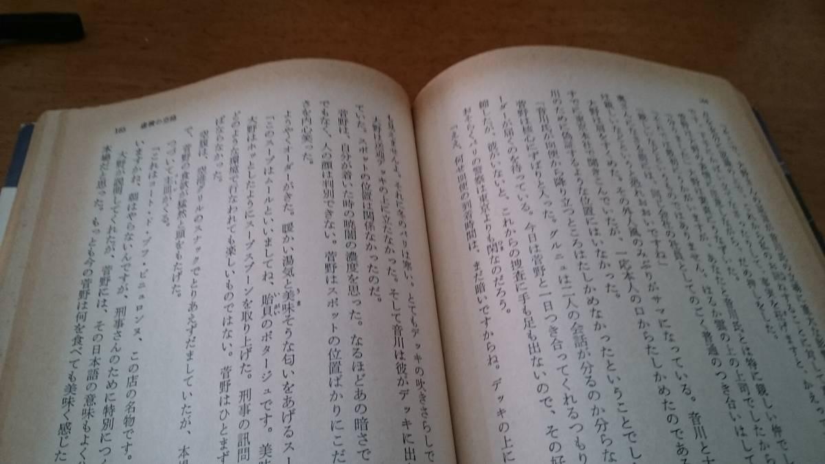 ★帯付き 虚構の空路 森村 誠一 角川文庫 昭和51年 古書 ★KADOKAWA_画像7