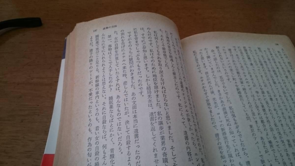 ★帯付き 虚構の空路 森村 誠一 角川文庫 昭和51年 古書 ★KADOKAWA_画像8