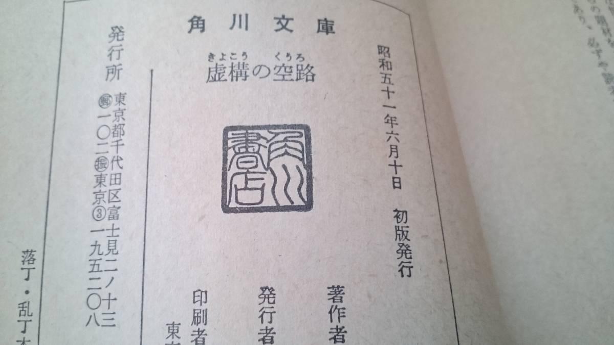 ★帯付き 虚構の空路 森村 誠一 角川文庫 昭和51年 古書 ★KADOKAWA_画像5
