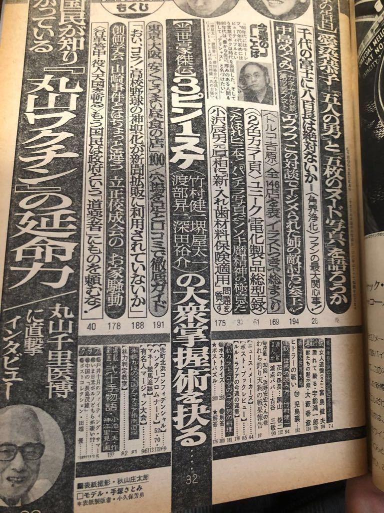 週刊ポスト 雑誌 昭和56年 1981年 愛染恭子 手塚さとみ_画像2