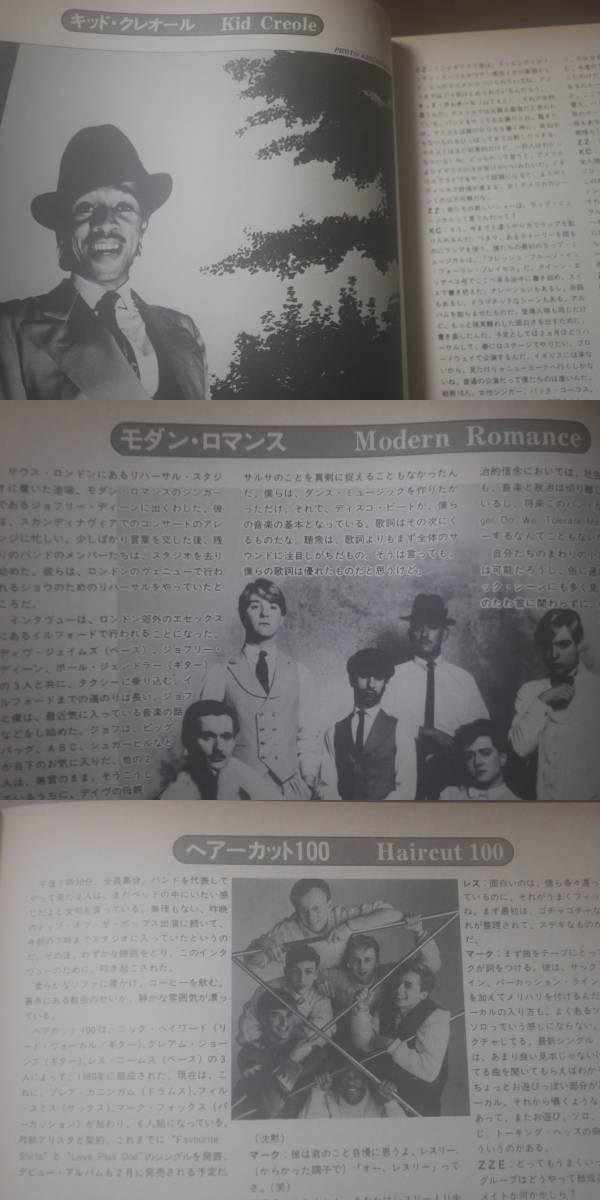 ZIGZAG EAST平沢進Kid Creole7号Modern Romance/Haircut100PIGBAG/UB40/Cabaret Voltaire/JAPAN/NON BAND/SPARKS/ARTERY/Bim/Cameron McVey_画像4