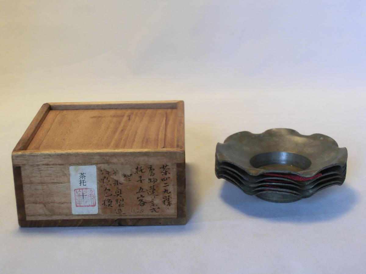 【盛永奧製造洋點包換銘 茶托五客】 中國古玩 錫製 煎茶道具 在銘 桐箱