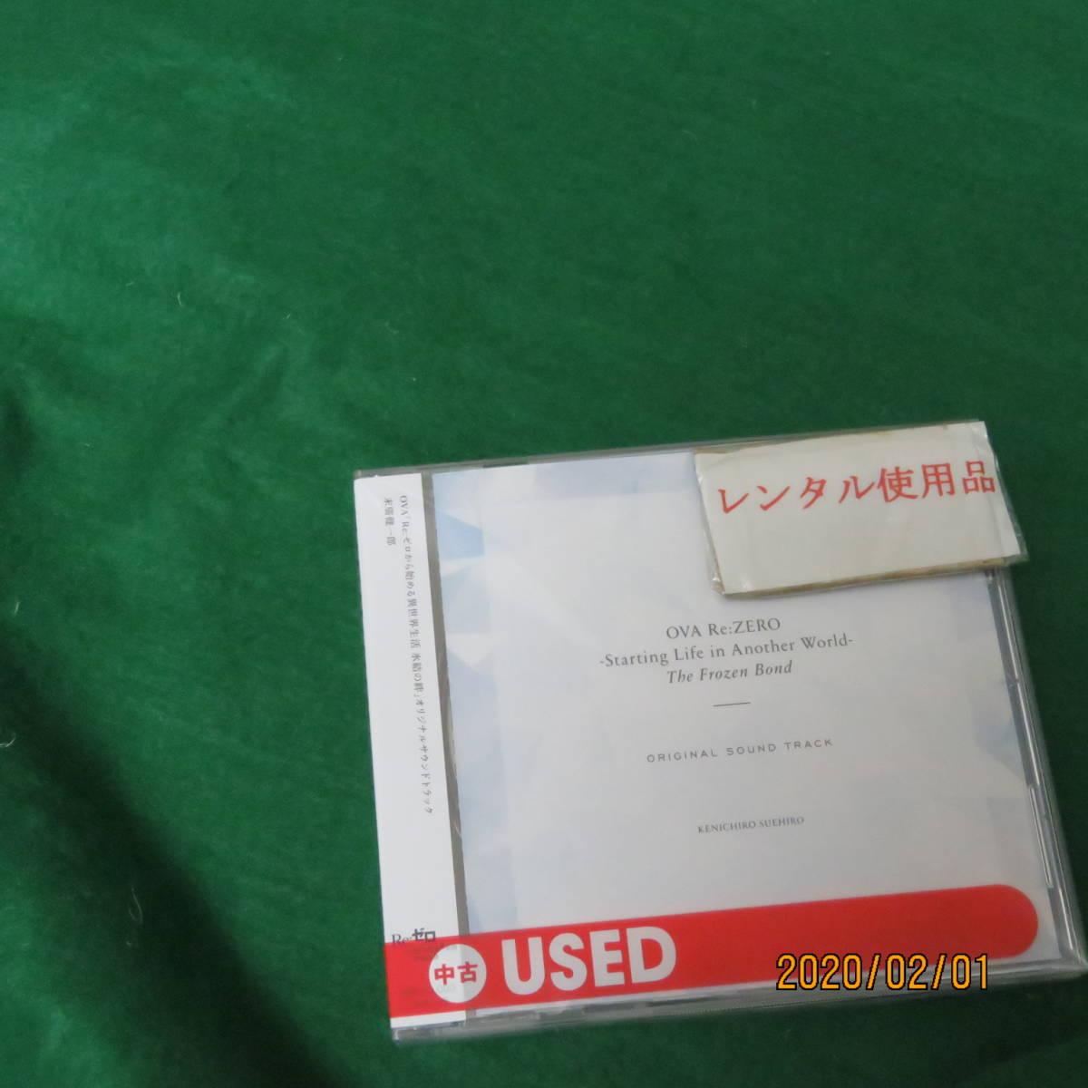 OVA「 Re:ゼロから始める異世界生活 氷結の絆 」オリジナルサウンドトラック サウンドトラック 末廣健一郎 形式: CD_画像1